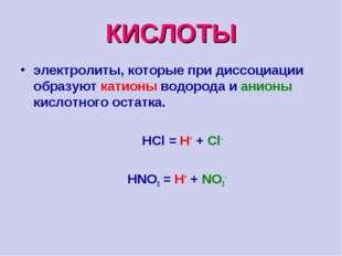 КИСЛОТЫ электролиты, которые при диссоциации образуют катионы водорода и анио