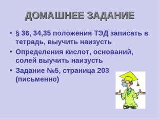 ДОМАШНЕЕ ЗАДАНИЕ § 36, 34,35 положения ТЭД записать в тетрадь, выучить наизус