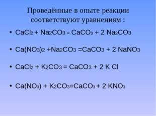 Проведённые в опыте реакции соответствуют уравнениям : CaCl2 + Na2CO3 = CaCO3