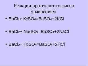 Реакции протекают согласно уравнениям BaCl2+ K2SO4=BaSO4+2KCl BaCl2+ Na2SO4=B