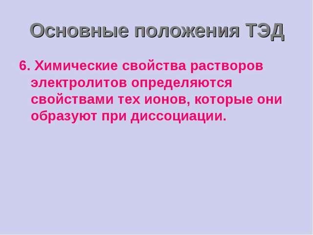 Основные положения ТЭД 6. Химические свойства растворов электролитов определя...