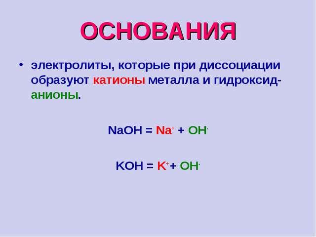 ОСНОВАНИЯ электролиты, которые при диссоциации образуют катионы металла и гид...