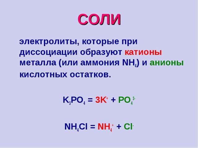 СОЛИ электролиты, которые при диссоциации образуют катионы металла (или аммон...