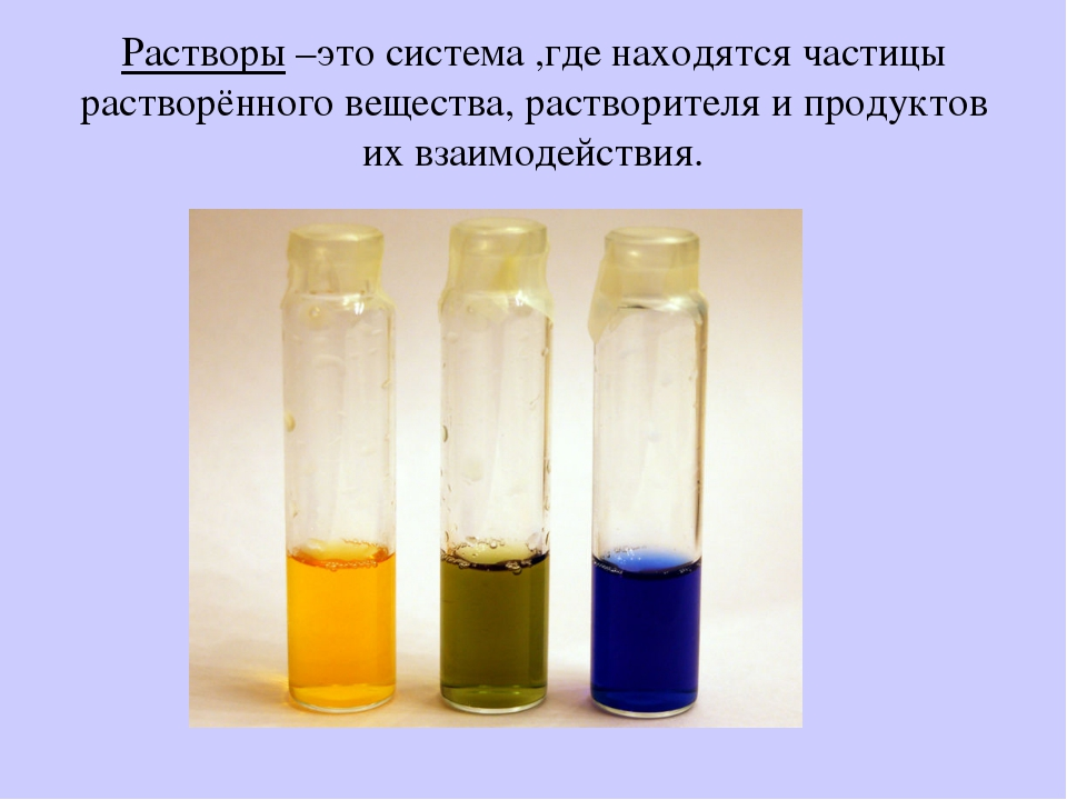 Растворы –это система ,где находятся частицы растворённого вещества, раствори...