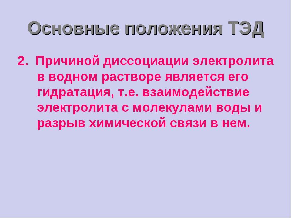 Основные положения ТЭД 2. Причиной диссоциации электролита в водном растворе...