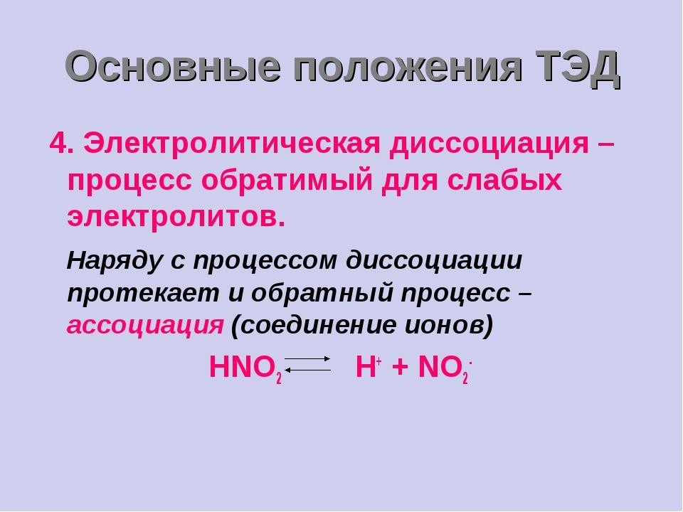 Основные положения ТЭД 4. Электролитическая диссоциация – процесс обратимый д...
