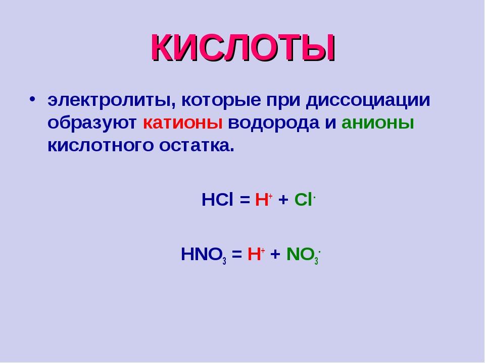 КИСЛОТЫ электролиты, которые при диссоциации образуют катионы водорода и анио...