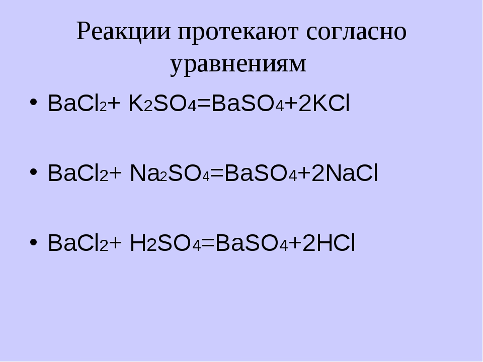 Реакции протекают согласно уравнениям BaCl2+ K2SO4=BaSO4+2KCl BaCl2+ Na2SO4=B...