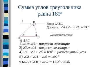Сумма углов треугольника равна 180о А В С Дано: ΔАВС Доказать: Доказательство