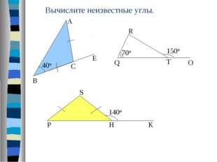 Вычислите неизвестные углы. 40о А В С Е 70о 150о Q R T O 140o P S H K