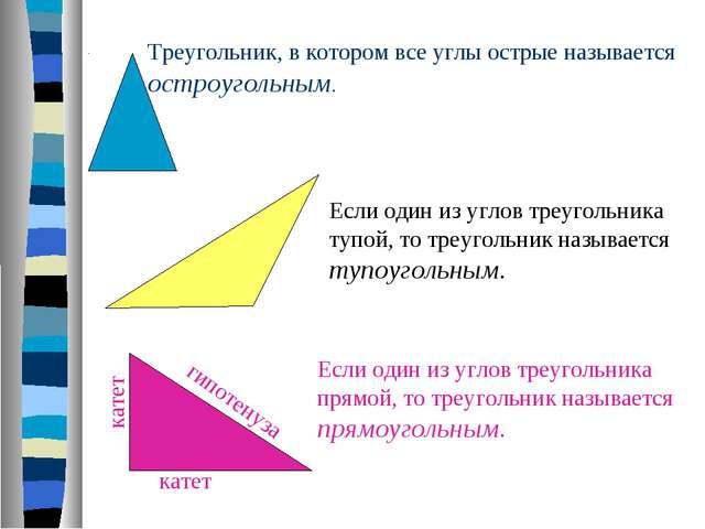 Треугольник, в котором все углы острые называется остроугольным. Если один из...