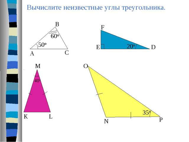 Вычислите неизвестные углы треугольника. 50о 60о 20о А В С F D E 40о K M L 35...