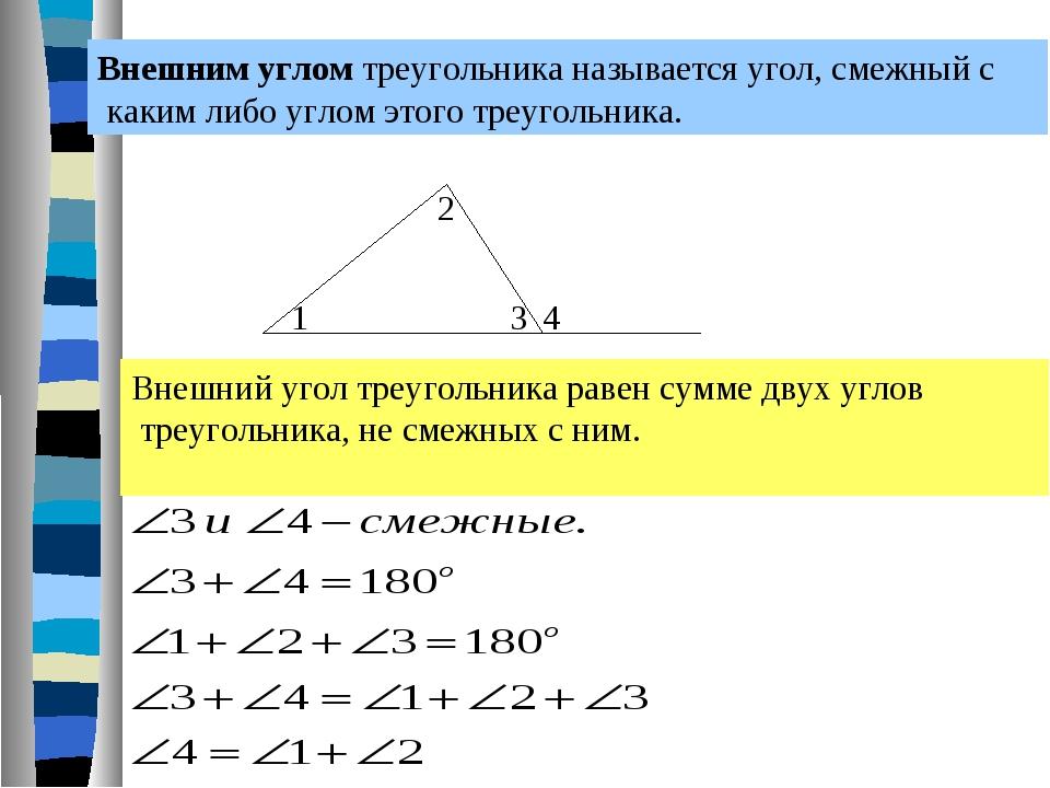 Внешним углом треугольника называется угол, смежный с каким либо углом этого...