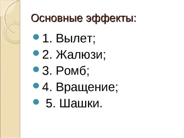 Основные эффекты: 1. Вылет; 2. Жалюзи; 3. Ромб; 4. Вращение; 5. Шашки.