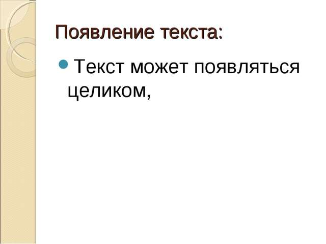 Появление текста: Текст может появляться целиком,