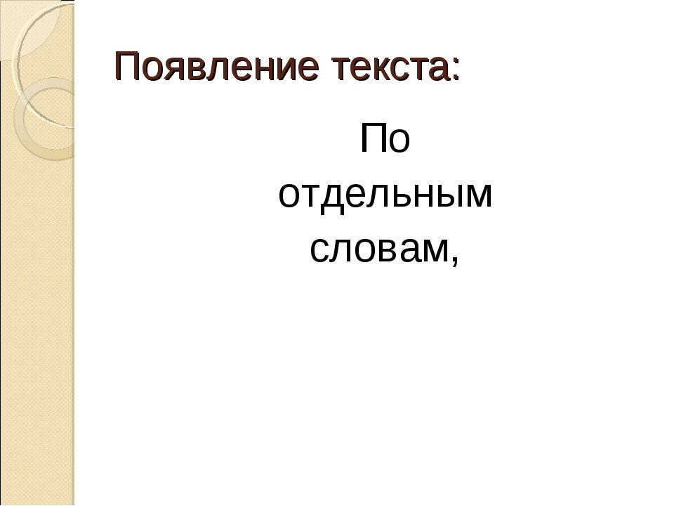 Появление текста: По отдельным словам,