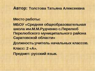 Автор: Толстова Татьяна Алексеевна Место работы: МБОУ «Средняя общеобразовате