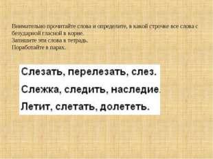 Внимательно прочитайте слова и определите, в какой строчке все слова с безуда