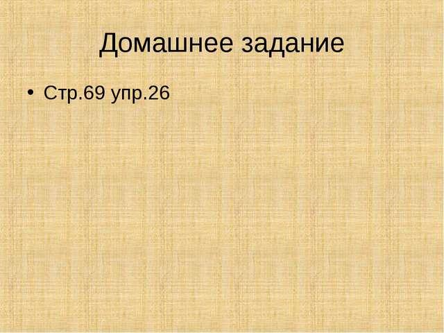 Домашнее задание Стр.69 упр.26
