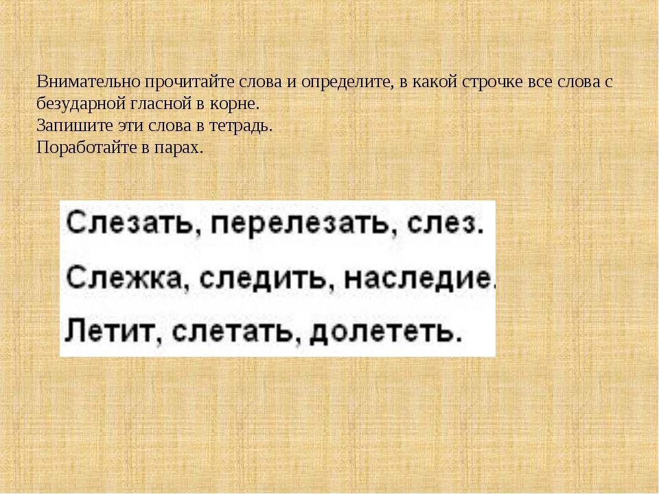 Внимательно прочитайте слова и определите, в какой строчке все слова с безуда...