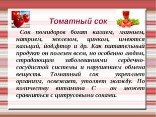 Томатный сок Сок помидоров богат калием, магнием, натрием, железом, цинком, и