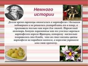 Немного истории Долгое время европецы относились к картофелю с большим недове