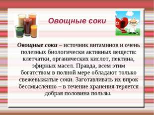 Овощные соки Овощные соки – источник витаминов и очень полезных биологически