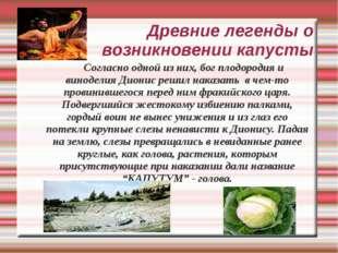 Древние легенды о возникновении капусты Согласно одной из них, бог плодородия
