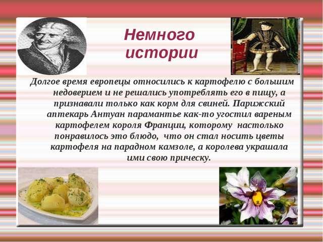 Немного истории Долгое время европецы относились к картофелю с большим недове...