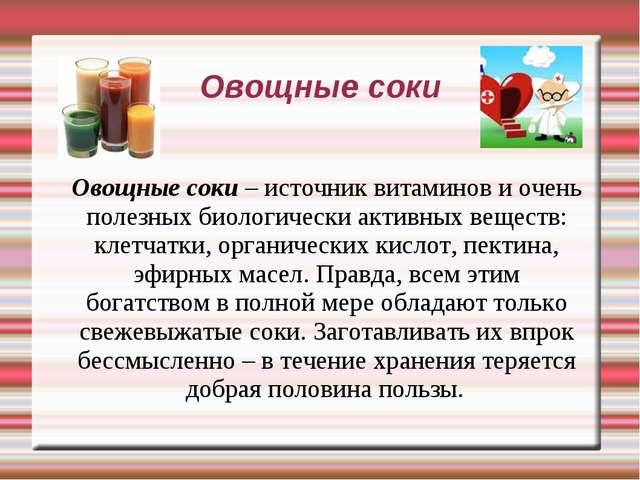 Овощные соки Овощные соки – источник витаминов и очень полезных биологически...