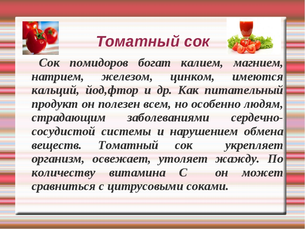 Томатный сок Сок помидоров богат калием, магнием, натрием, железом, цинком, и...