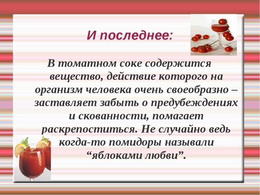 И последнее: В томатном соке содержится вещество, действие которого на органи...