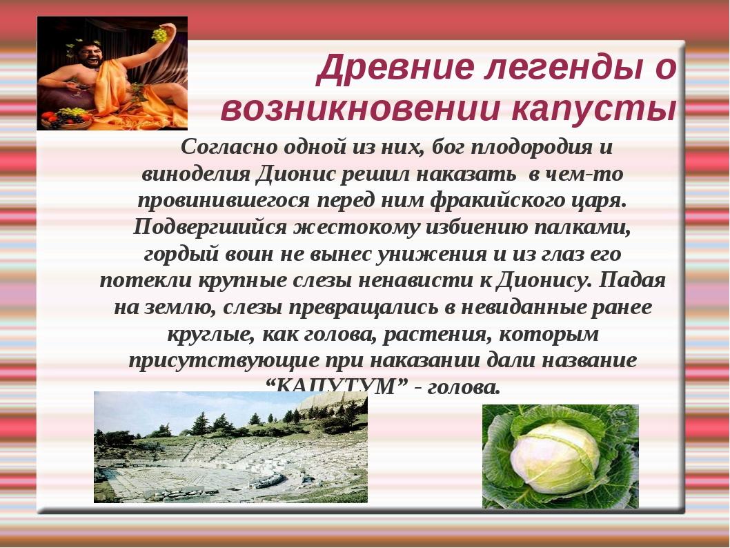 Древние легенды о возникновении капусты Согласно одной из них, бог плодородия...