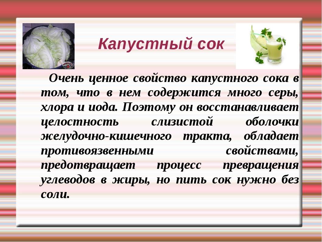 Капустный сок Очень ценное свойство капустного сока в том, что в нем содержит...