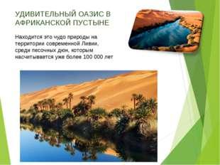 УДИВИТЕЛЬНЫЙ ОАЗИС В АФРИКАНСКОЙ ПУСТЫНЕ Находится это чудо природы на террит