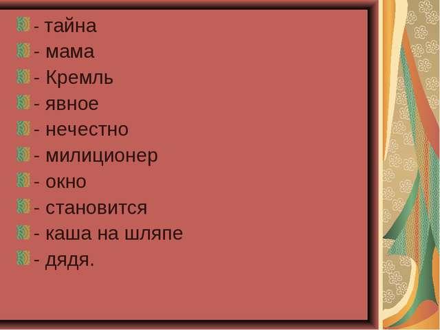 - тайна - мама - Кремль - явное - нечестно - милиционер - окно - становится -...