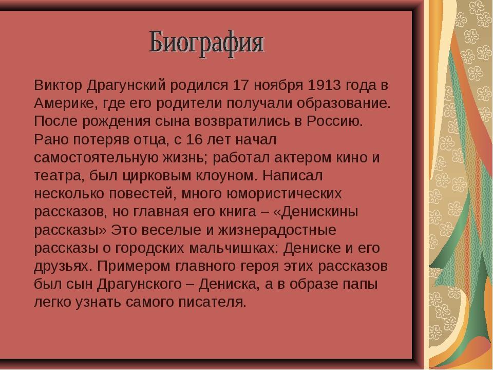 Виктор Драгунский родился 17 ноября 1913 года в Америке, где его родители пол...