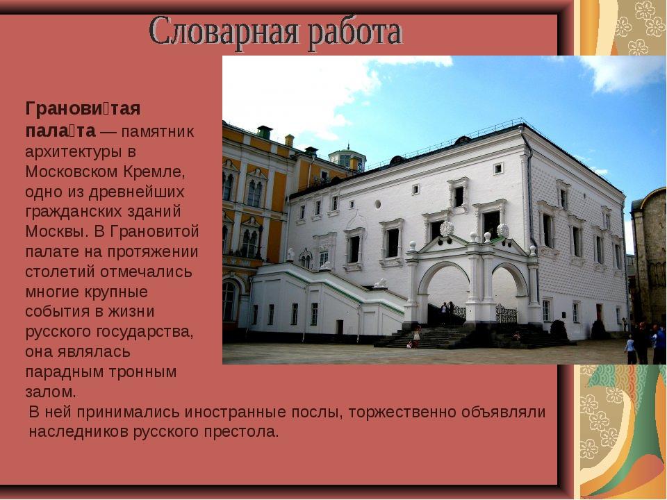 Гранови́тая пала́та — памятник архитектуры в Московском Кремле, одно из древн...