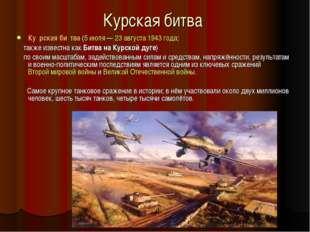 Курская битва Ку́рская би́тва(5 июля—23 августа1943года; также известна