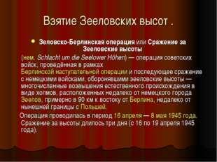 Взятие Зееловских высот . Зеловско-Берлинская операцияилиСражение за Зеелов