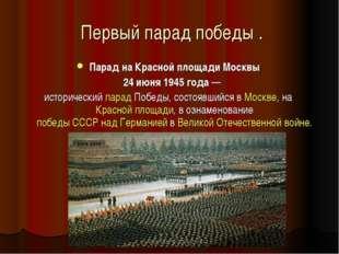Первый парад победы . Парад на Красной площади Москвы 24 июня 1945 года— ис