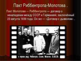 Пакт Риббентропа-Молотова . ПактМолотова—Риббентропа— договор о ненападен