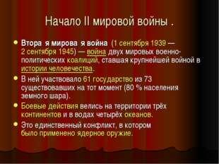 Начало II мировой войны . Втора́я мирова́я война́(1 сентября1939—2 сентябр