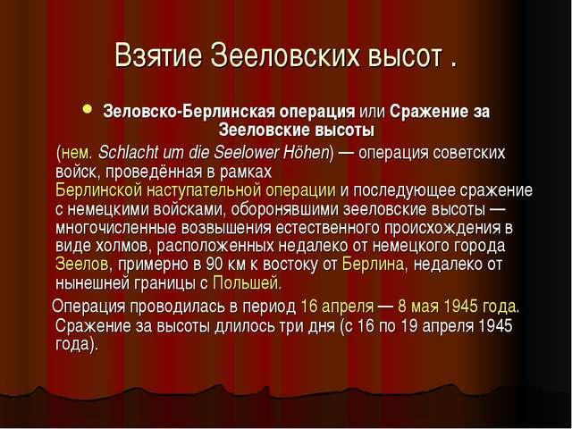 Взятие Зееловских высот . Зеловско-Берлинская операцияилиСражение за Зеелов...