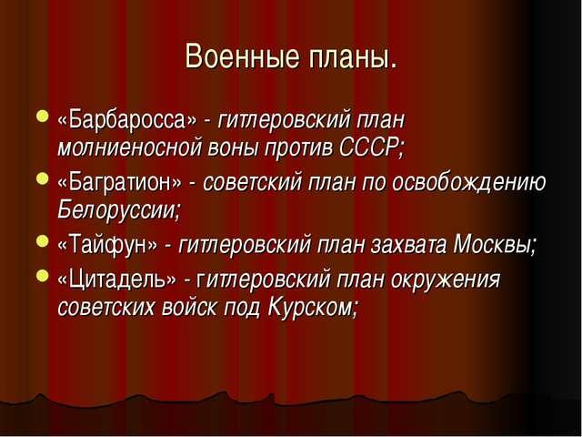 Военные планы. «Барбаросса» - гитлеровский план молниеносной воны против СССР...