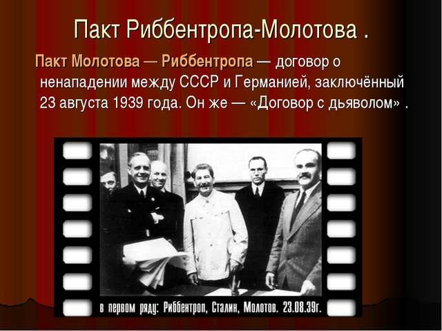 Пакт Риббентропа-Молотова . ПактМолотова—Риббентропа— договор о ненападен...