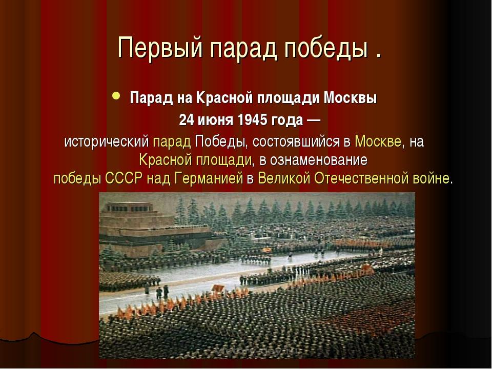 Первый парад победы . Парад на Красной площади Москвы 24 июня 1945 года— ис...