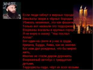 Если люди гибнут в мирных городах, Виноваты звери в чёрных бородах. Убивать н