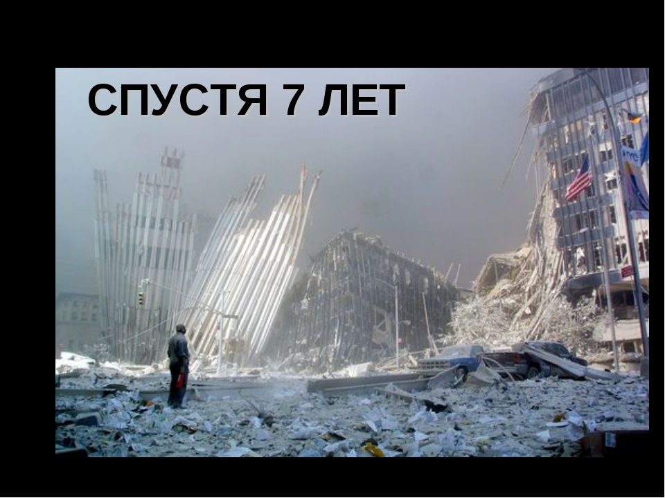 СПУСТЯ 7 ЛЕТ