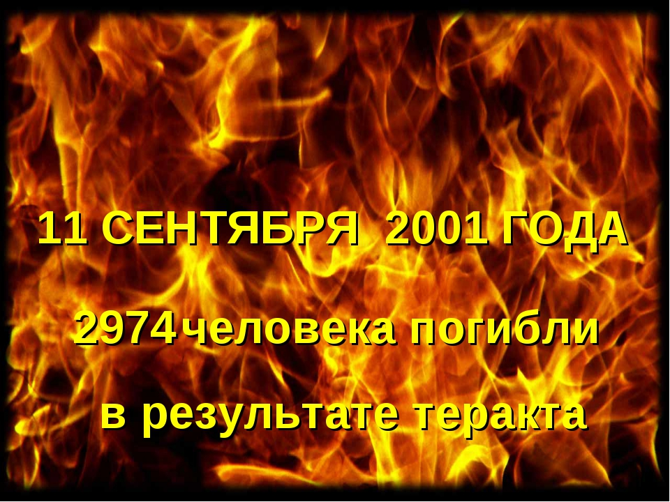 11 СЕНТЯБРЯ 2001 ГОДА 2974 человека погибли в результате теракта